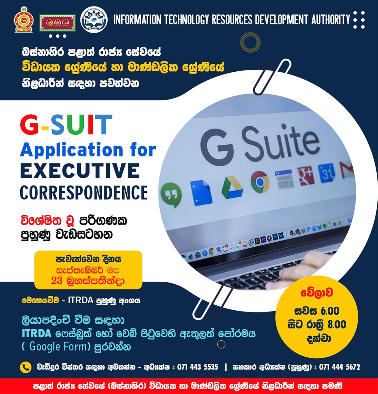 IT Training Programs for Officers in Executive Grades and Staff Grades in the Western Province Public Service