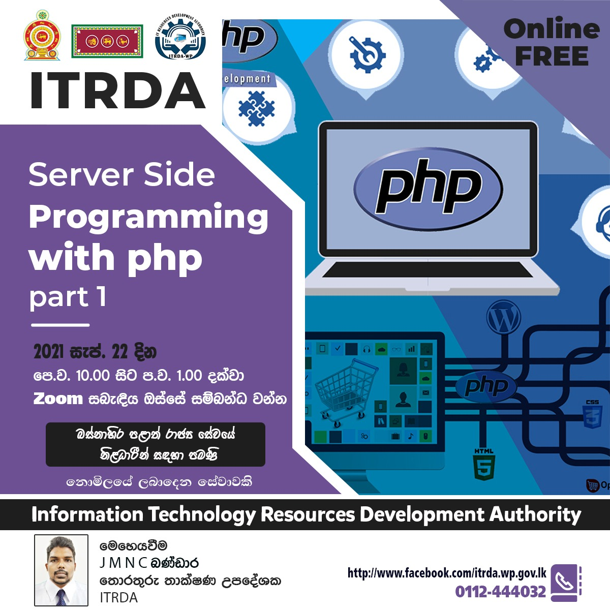 Information Technology Resources Development Authority – Free Online Programs – 2021